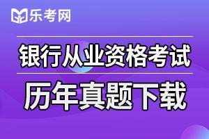 初级银行从业资格证个人贷款章节精选题(二)