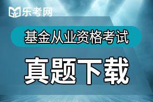 基金从业资格考试《私募股权投资基金》章节题及答案(3)
