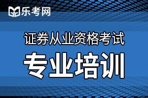 证券从业考试《法律法规》章节练习题(1)