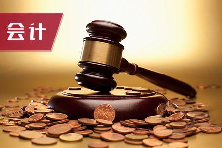 初级会计职称《经济法基础》章节练习题(4)