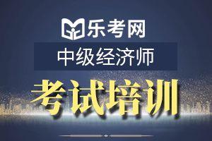 中级经济师《人力资源》章节习题(第一章)