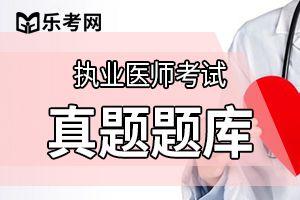 口腔助理医师《牙周病学》章节练习题(2)
