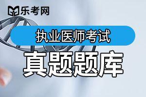 口腔助理医师《牙周病学》章节练习题(5)