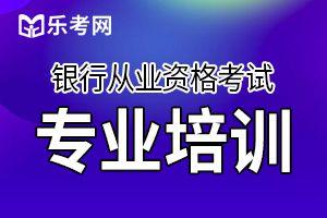 中国银行业协会发布2019年下半年银行从业资格考试违纪考生处罚公告