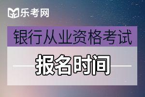 2020年上半年江苏银行从业资格考试报名时间预计3月开始