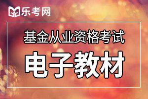 2020年第一次浙江基金从业资格报名时间为1月13日至3月6日