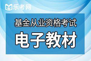 2020年第一次浙江基金从业资格报名条件要求高中以上文化程度