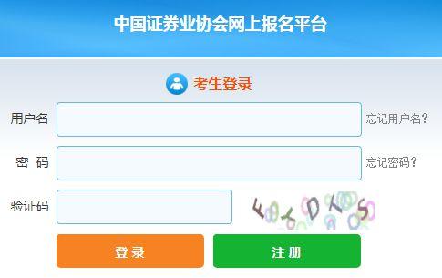 2020年证券从业资格考试报名入口:中国证券业协会(唯一官网)
