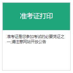 2020年期货从业资格报考指南:准考证打印