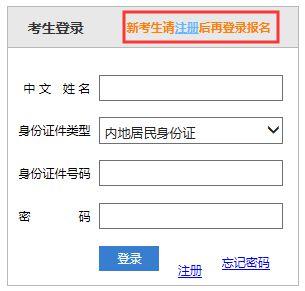 2020年注册会计师报考注册流程