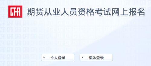 2020年3月北京期货从业资格考试报名2月26日截止