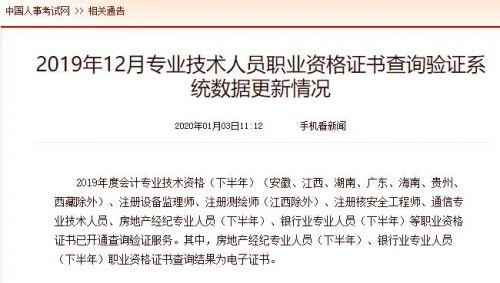 中国人事考试网:初级会计证书已开通查询验证服务