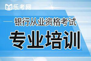 2020年上半年辽宁银行业专业资格考试报名入口