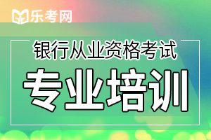 2020年上半年上海银行业专业资格考试报名入口