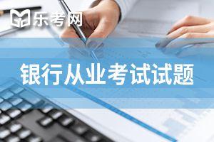 2020年初级银行从业资格证法律法规预习试题(二)