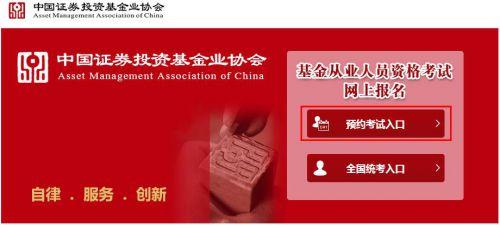 如何在中国基金业协会官网上进行基金从业资格考试报名