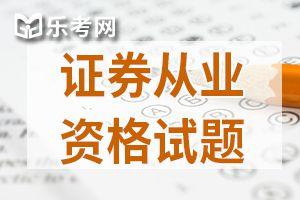 证券《金融市场基础知识》备考练习(4)