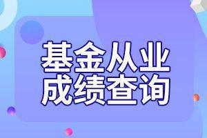 2020年天津基金从业资格考试合格标准60分及以上