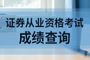 2020年天津证券从业资格考试合格标准为60分