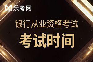 河南2020上半年初级银行从业资格考试时间已公布
