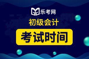 河南2020年初级会计考试时间已经确定延迟了吗?