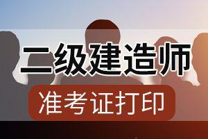 湖南2020年二建考试准考证打印时间及打印官网