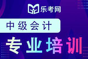 四川省中级会计考试报名入口已经关闭!
