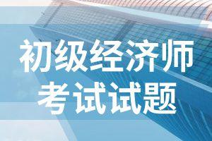 2020年初级经济师考试《经济基础知识》模拟试题5