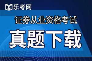 2019年7月证券从业考试真题及答案参考(法律法规)1