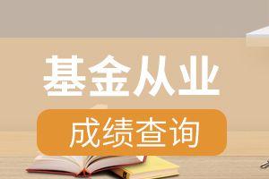 2020年北京基金从业资格考试合格分数线公布!