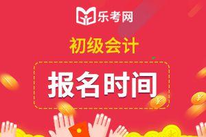 北京初级会计报名时间是什么时候?