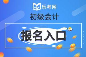 2020年重庆初级会计职称考试报名入口关闭了吗?