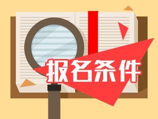 想要报考天津中级会计职称考试你得先满足这些条件