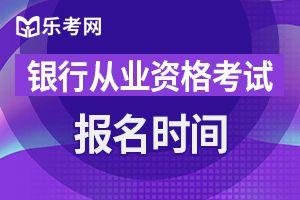 深圳2020年银行从业资格考试报名时间出来了么?