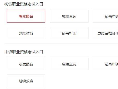 上半年初级银行从业资格证考试报名入口:中国银行业协会