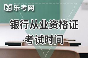2020年银行业专业人员职业资格考试时间