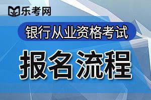 湖南2020年中级银行从业资格考试时间已公布