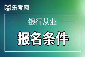2020年武汉初级银行从业资格考试免考条件
