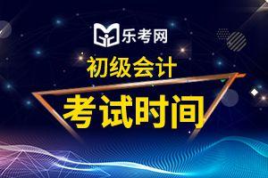 2020年重庆初级会计考试时间大概延期至什么时候?