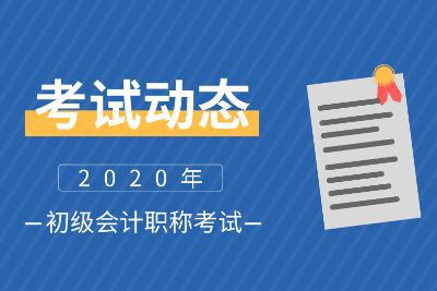2020年初级会计职称《初级会计实务》提分试题及答案1