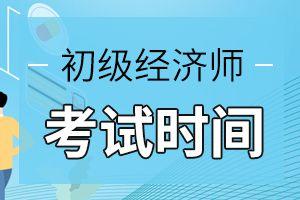 2020年初级经济师考试时间确定为10月31、11月1日
