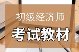 2020年初级经济师考试教材发行时间预计7月份