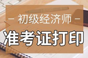 2020年初级经济师考试准考证打印方法是?