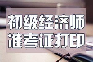2020年天津初级经济师准考证打印时间