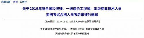 2019年初级经济师合格标准将于12月26日前公布?