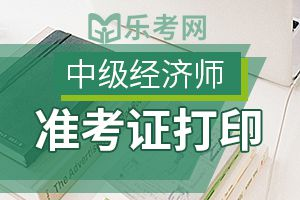 山东2020年中级经济师考试准考证打印官网