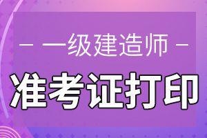 北京一级建造师考试准考证打印网址及打印流程
