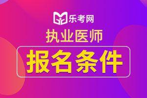 2020年上海临床执业医师考试报名条件介绍