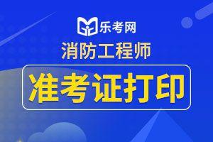 陕西2020年一级消防工程师考试准考证打印时间
