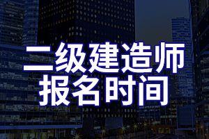 湖北省2020二级建造师考试报名将于6月开展